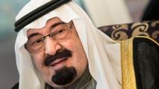 شاہ عبداللہ کا تین نئی جامعات قائم کرنے کا حکم