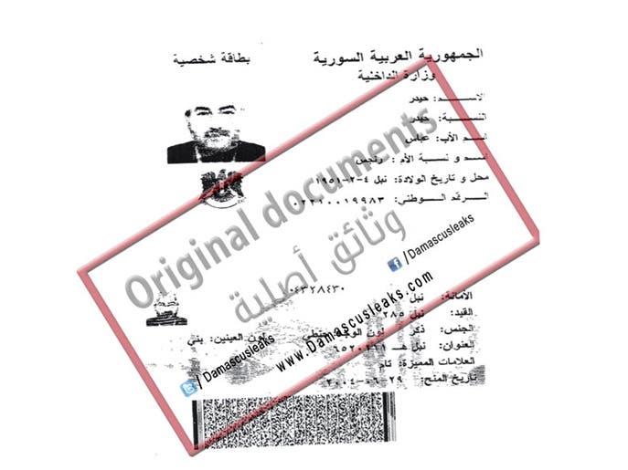 وثائق مسربة تكشف تورط نظام الأسد مع داعش