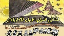 ملتقى القاهرة للكاريكاتير يستقطب فنانين من 64 دولة