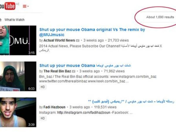 """فيديو """"شتب يور ماوس أوباما"""" يكتسح يوتيوب"""