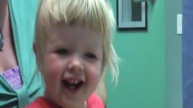 فيديو يظهر مشاعر طفلة سمعت صوتا لأول مرة