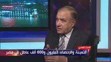 التعبئة والإحصاء: 3 ملايين و600 ألف عاطل في مصر