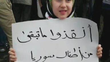 بالفيديو.. سوريا الحزينة: الطفولة لن تسامحكم