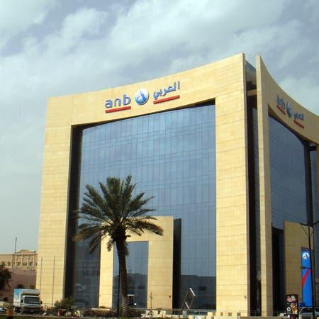 """أرباح """"العربي الوطني"""" الفصلية تتراجع 20% إلى 668 مليون ريال"""