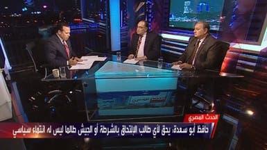 """مصر.. طلاب الإخوان بكلية الشرطة """"قنبلة موقوتة"""""""