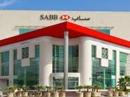 """""""بنك ساب"""" يبيع 2% من أسهمه في """"HSBC"""" بـ36 مليون ريال"""