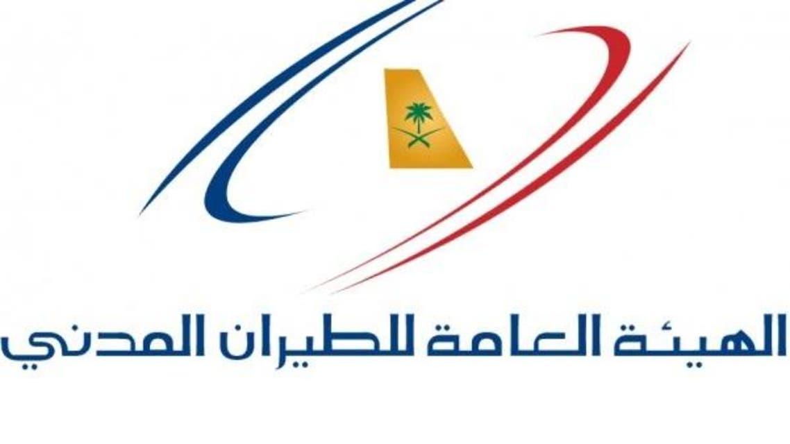 هيئة الطيران المدني السعودية