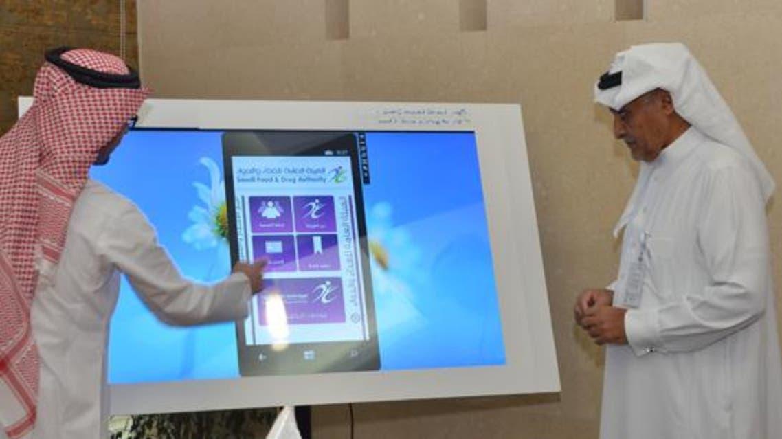 الخدمات الحكومية الرقمية في السعودية