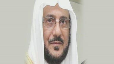 آل الشيخ: سيتم التشهير إعلامياً بالمتحرشين بالنساء