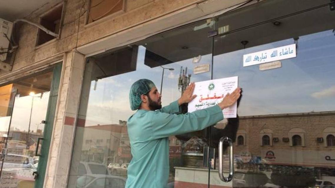أمانة الرياض تغلق 24 منشأة مخالفة