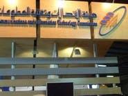 السعودية.. طرح وثيقة تراخيص خدمات الاتصالات بالجملة
