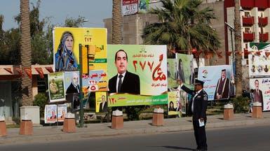 الأكاديميون والنخب في مضمار السباق إلى برلمان العراق