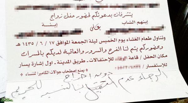 saudi wed invite