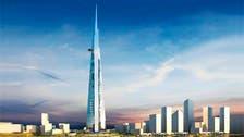 Going up? Work begins on Saudi 'Kingdom Tower'