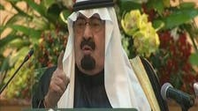 1300GMT: Saudi King named as Cultural Personality of year 2014