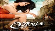 """""""حلاوة روح"""" ضمن قائمة أشهر الأفلام المصرية الممنوعة"""