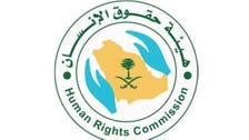 """""""حقوق الإنسان"""" في السعودية ترصد 164 حالة انتهاك في عام"""
