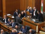 لبنان.. البرلمان يخفق للمرة 43 في انتخاب رئيس البلاد