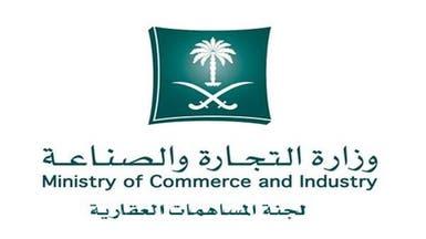 المساهمات العقارية السعودية تبيع أرضاً بـ44 مليون ريال