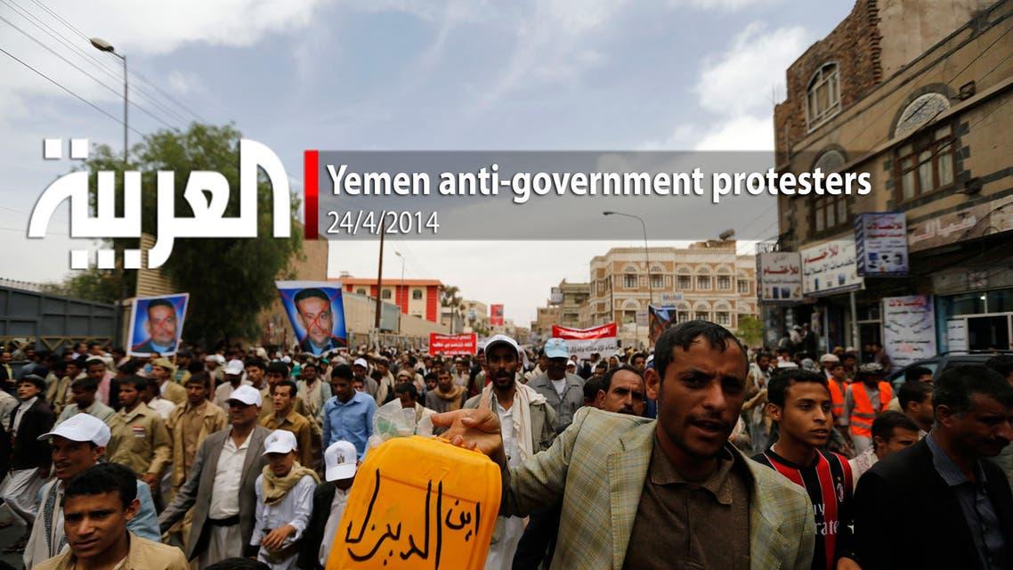 Yemen anti-government protesters