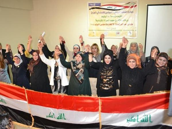 النساء قادمات في انتخابات البرلمان العراقي 2014