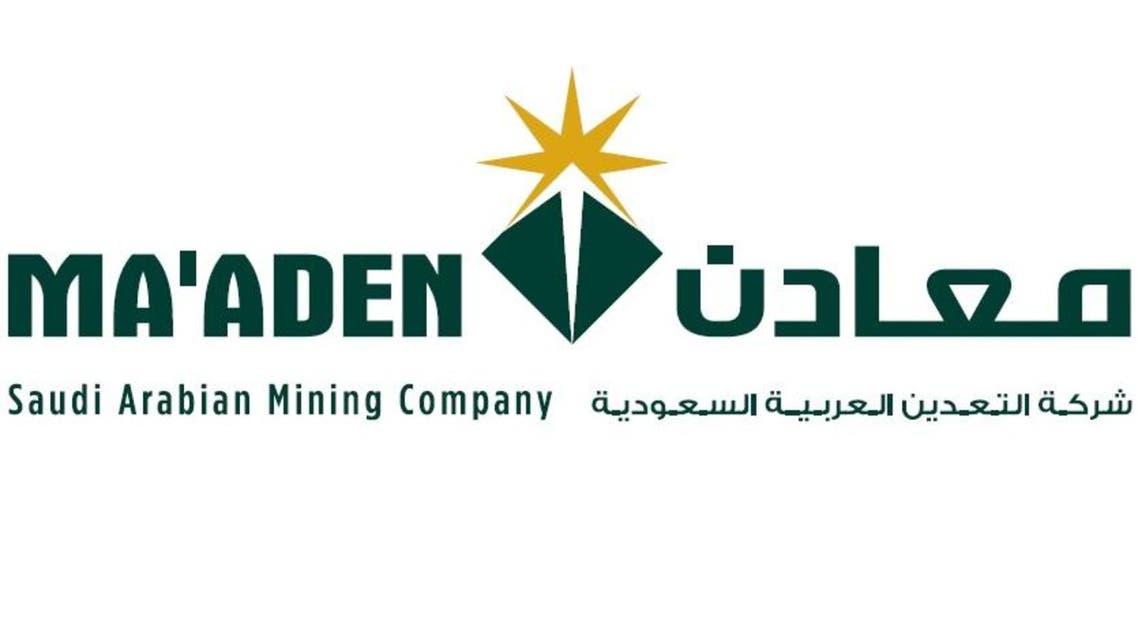 شركة معادن الشركة السعودية للتعدين