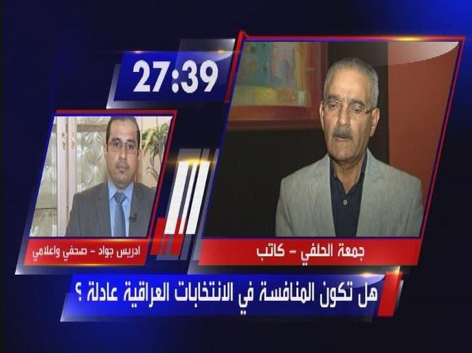هل تكون المنافسة في الانتخابات العراقية عادلة؟