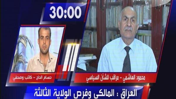 العراق: المالكي وفرص الولاية الثالثة