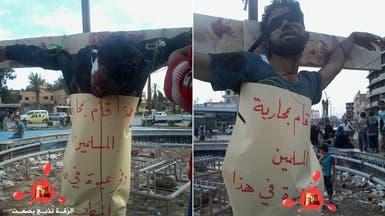 بالصور.. داعش الإرهابي يصلب شابين ويعدم 8 في الرقة