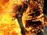 نيبالي أحرق زوجته الحامل حية للحصول على مهر أكبر