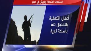 من يستهدف الشرطة والجيش في مصر وكيف؟