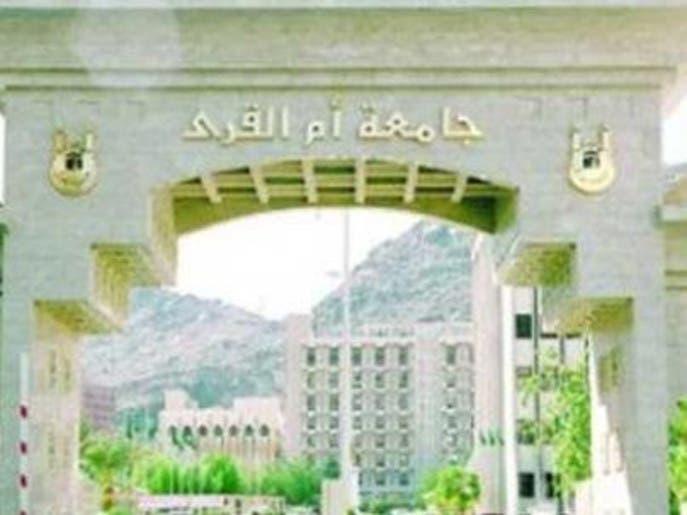 """جامعة أم القرى تطلق حملة """"إحسان"""""""