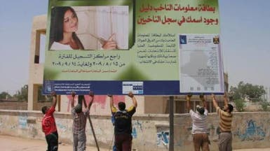 عراقيون يستولون على حديد الملصقات الانتخابية