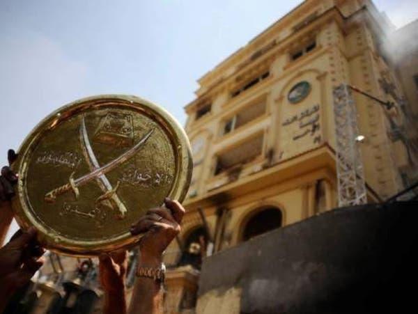 مصر تطلب رسمياً من بريطانيا تجميد أموال الإخوان