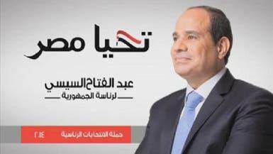 بالفيديو.. أهداف السيسي من رئاسة مصر