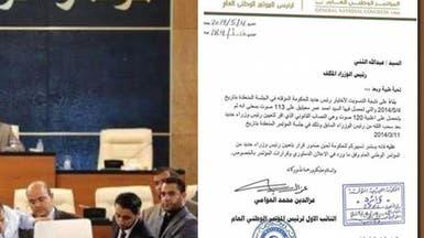 البرلمان الليبي: انتخاب معيتيق باطل