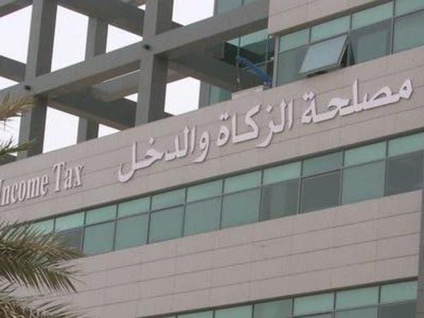 هيئة الزكاة: السعودية تعمل لإيجاد حلول للضريبة الرقمية