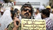 Celebrating Palestinian unity