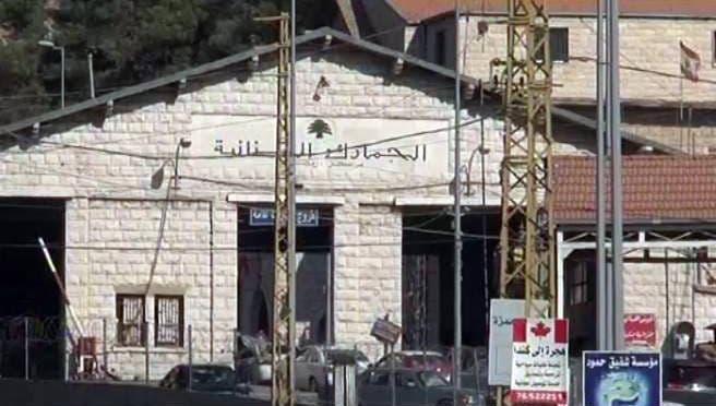 معبر حدودي بين لبنان وسوريا
