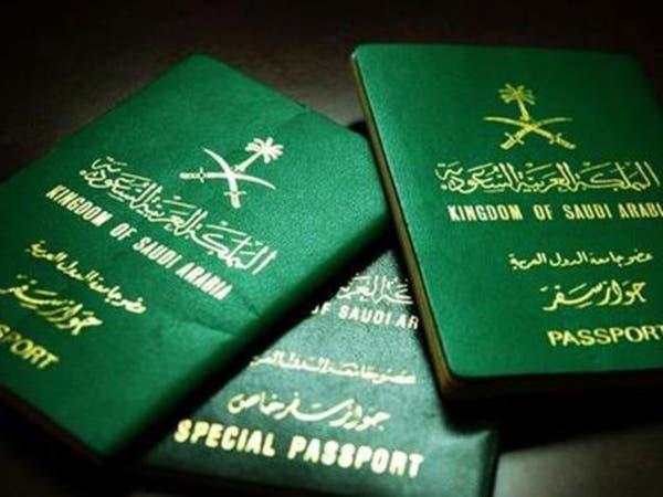 سجن سعودي سرق جواز سفر أخيه للقتال في سوريا
