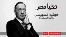 Spoof campaign picks 'Spacey for Egypt President'