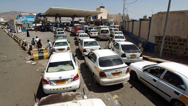اليمن يرفع أسعار الوقود لإصلاح منظومة الدعم