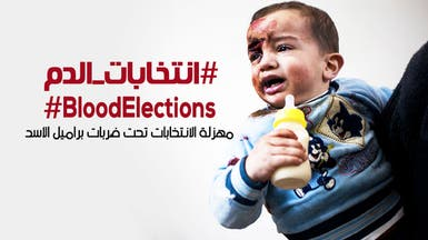 سوريا تنتحب.. تنتخب بالدم.. رداً على انتخابات النظام
