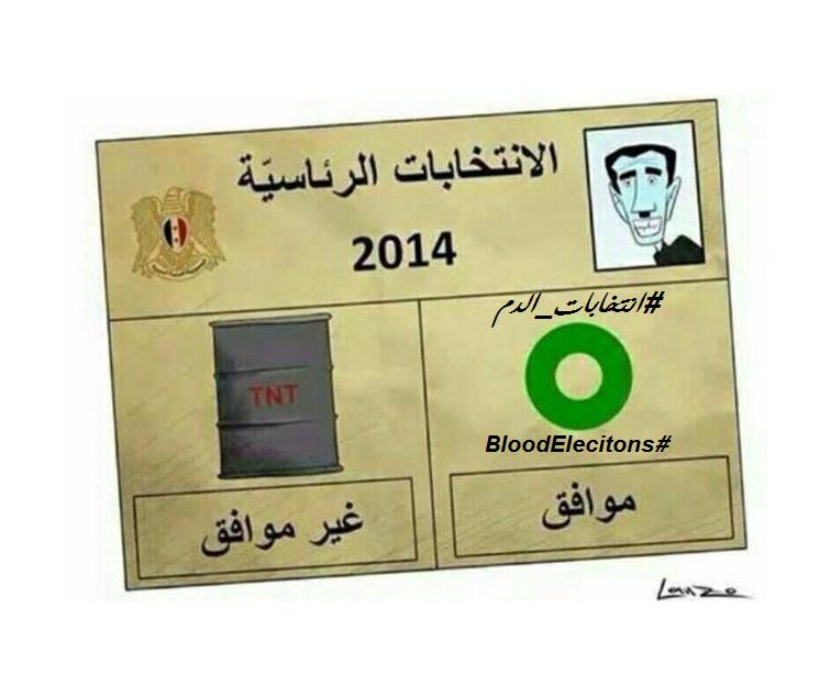 سوريا انتخابات الدم
