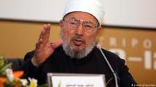 رابطہ عالم اسلامی : یوسف القرضاوی کی اسلامک فقہ اکیڈمی کی رکنیت ختم