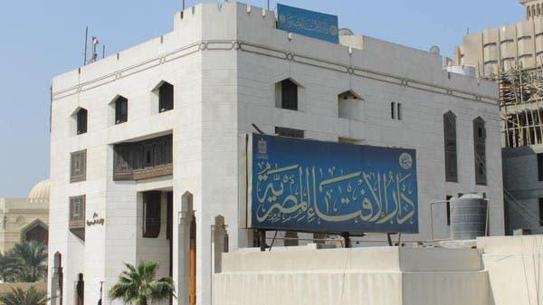 إفتاء مصر تشيد ببيان هيئة علماء المسلمين السعودية  حول الإخوان