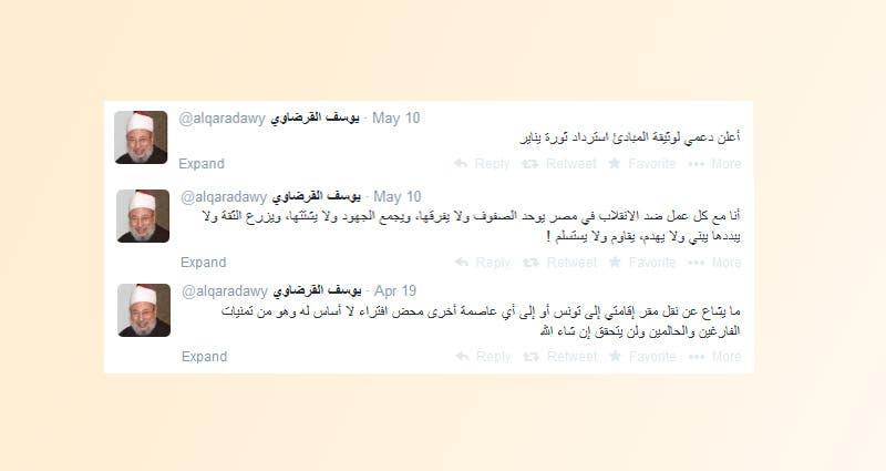 القرضاوي يفتي بتحريم انتخابات الرئاسة المصرية