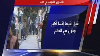 ما أهمية الأسواق القديمة في مدينة حلب؟