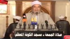 شیعہ مسلک کی اذان پر مصری قاری کا جامعہ ازھر سے اخراج