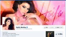 """هيفاء وهبي تعيد فتح صفحتها على """"الفيسبوك"""" للمصريين"""